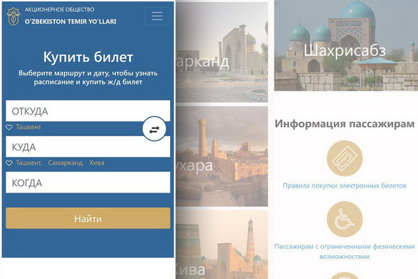 Uztemiryolyolovchi launches a new railway ticket sales system
